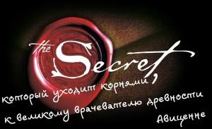Секрет от Авиценны