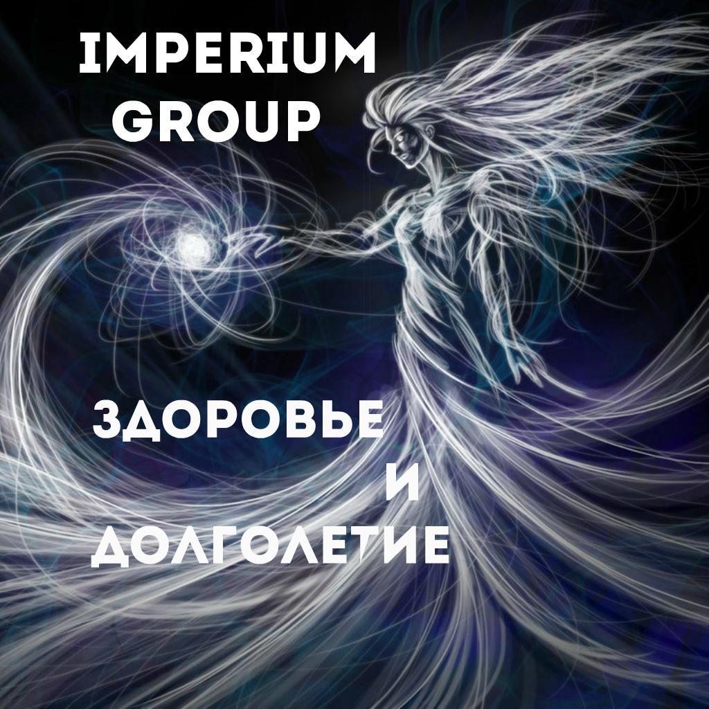 IMPERIUM GROUP