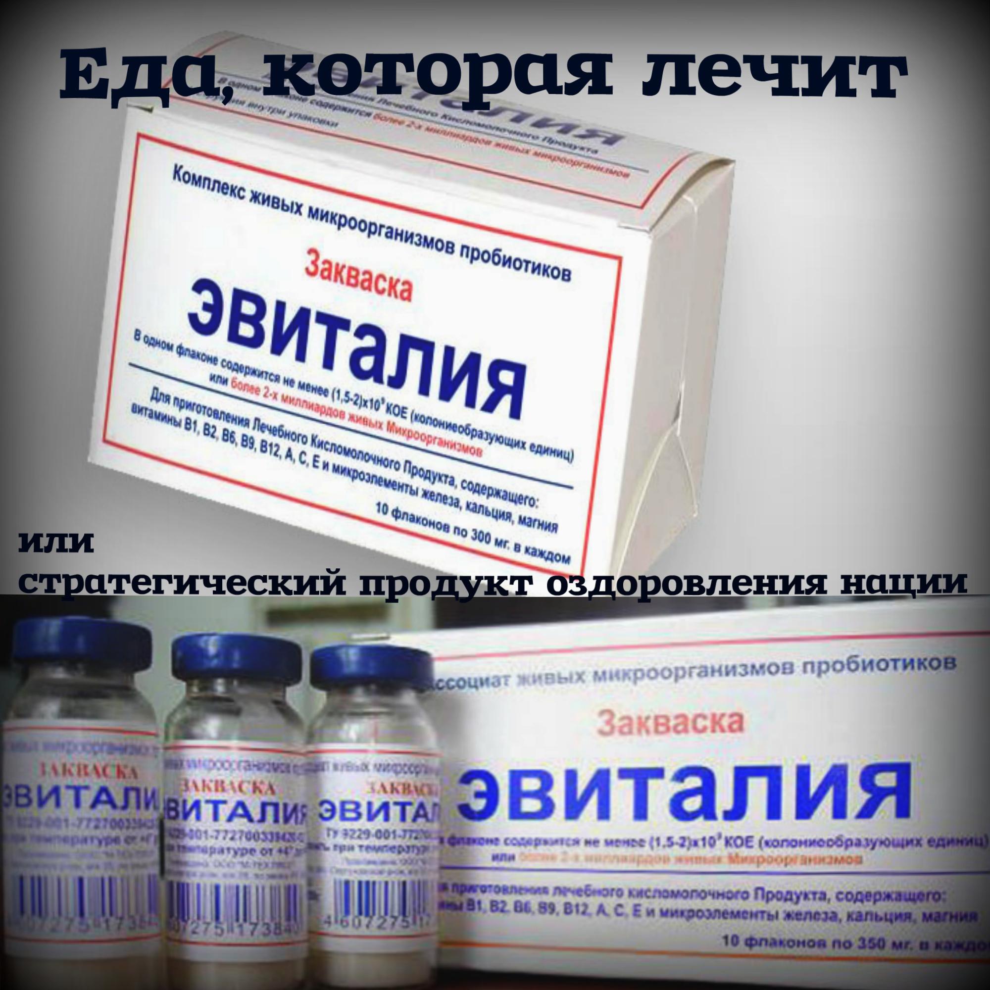 эвиталия