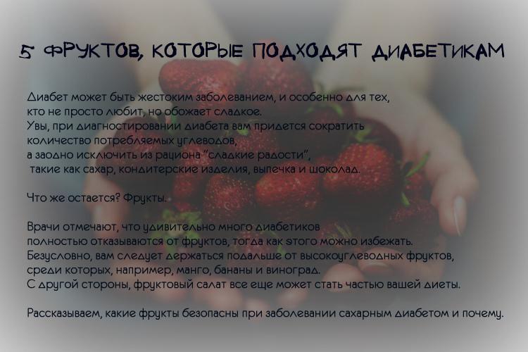 5 фруктов для диабетиков