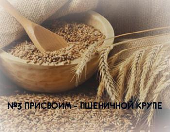 pshenichnaya