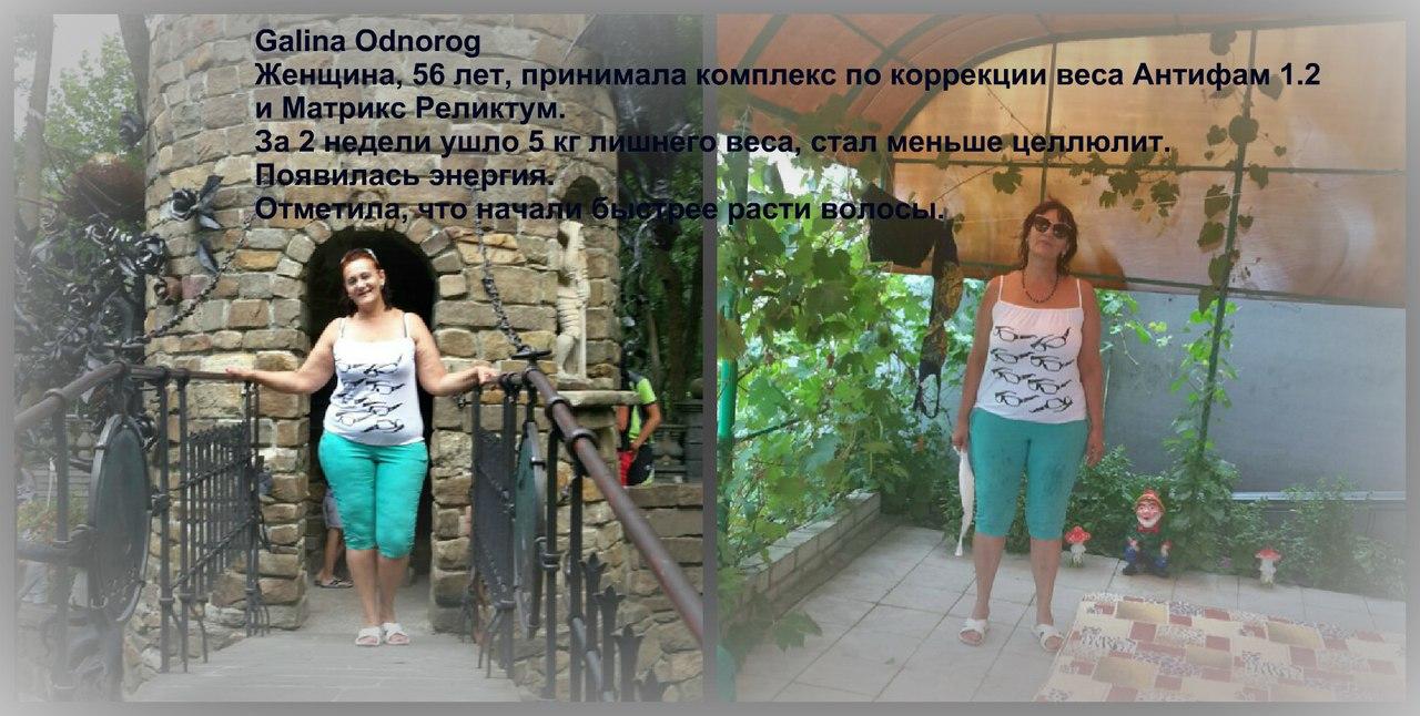 Galina Odnorog