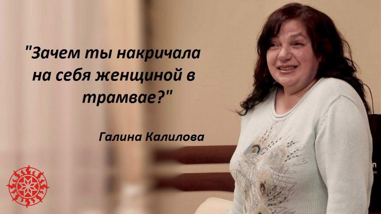 Галина Калилова